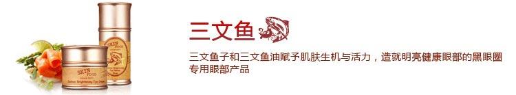 三文鱼子系列――黑眼圈专用,去细纹