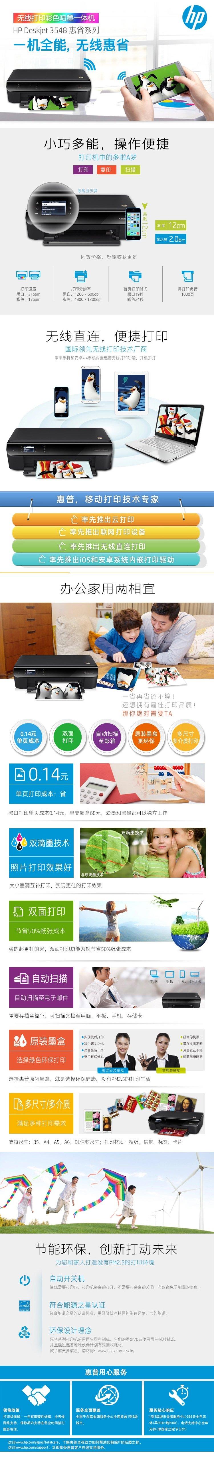 HP 惠普 Deskjet 3548 惠省系列彩色喷墨一体机