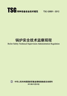 TSG G0001-2012锅炉安全技术监察规程.pdf