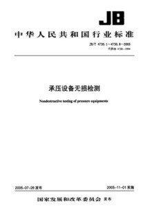 JB/T 4730.1~.6-2005 承压设备无损检测.pdf