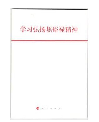 学习弘扬焦裕禄精神.pdf