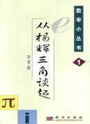 数学小丛书.pdf