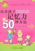 培养孩子记忆力的50种方法.pdf