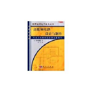 低频电路设计与制作/铃木雅臣-图书-亚马逊