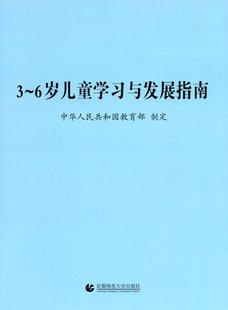 3-6岁儿童学习与发展指南.pdf