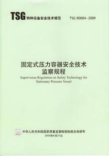 TSG R0004-2009固定式压力容器安全技术监察规程.pdf