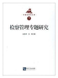 检察管理专题研究.pdf