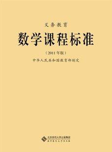 义务教育数学课程标准.pdf