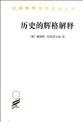 历史的辉格解释.pdf
