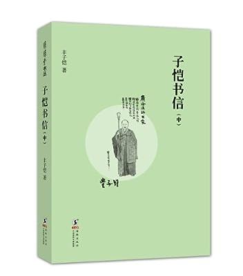 缘缘堂书丛:子恺书信.pdf