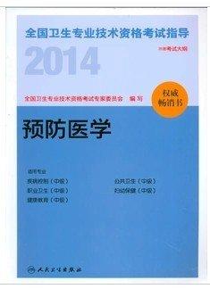 人卫 2014卫生职称专业技术资格考试指导-预防医学.pdf