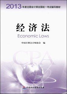 2013年度注册会计师全国统一考试辅导教材:经济法.pdf