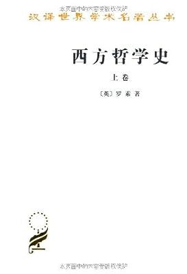 西方哲学史.pdf