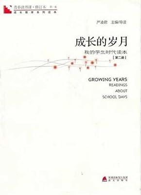 青春读书课•成长的岁月:第2册.pdf