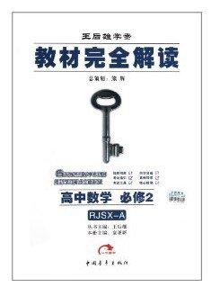 王后雄学案教材完全解读:高中数学 人教A版.pdf