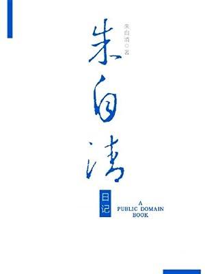 朱自清日记.pdf