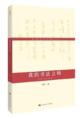 黄君书论文稿之5:我的书法立场:当代书法评论.pdf