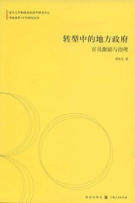 转型中的地方政府:官员激励与治理.pdf