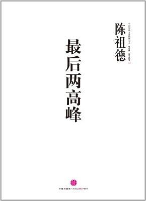 中国围棋古谱精解大系•国手风范14:盛世国手多.pdf