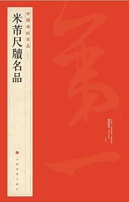 中国碑帖名品:米芾尺牍名品.pdf