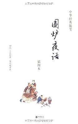 围炉夜话.pdf