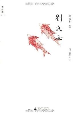 刘氏女.pdf