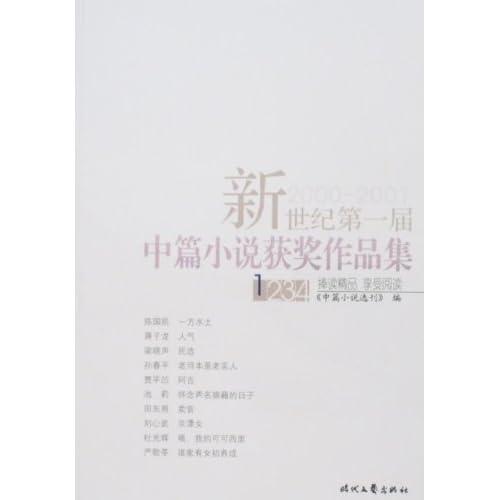 中篇小说选刊 新世纪第一届中篇小说获奖作品集