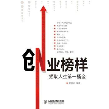 创业榜样——掘取人生第一桶金.pdf