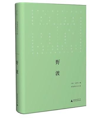 新民说:野渡.pdf