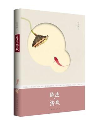 陈迹•清欢.pdf