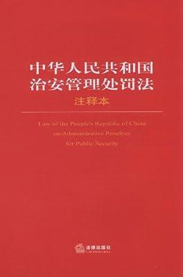 中华人民共和国治安管理处罚法注释本.pdf