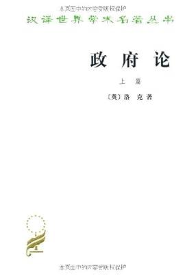 政府论.pdf