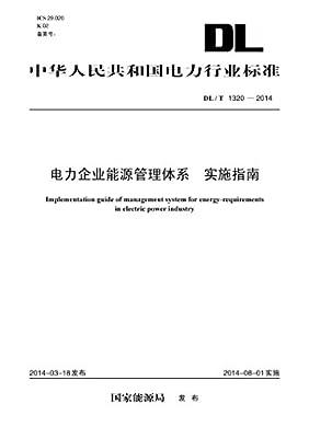中华人民共和国电力行业标准:电力企业能源管理体系·实施指南.pdf