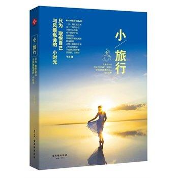小旅行.pdf