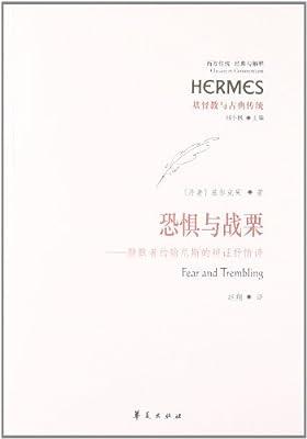 西方传统·经典与解释:恐惧与战栗.pdf