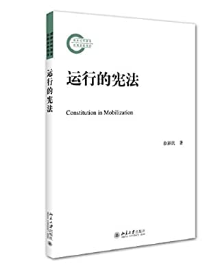 运行的宪法.pdf