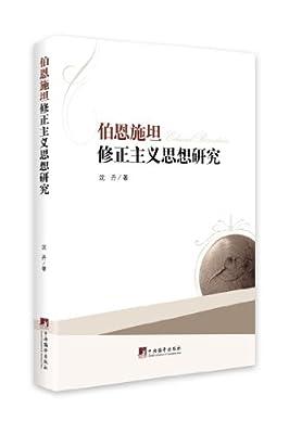 伯恩施坦修正主义思想研究.pdf