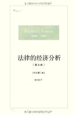 法律的经济分析.pdf