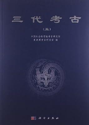 三代考古.pdf