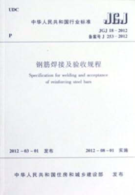 中华人民共和国行业标准:钢筋焊接及验收规程.pdf