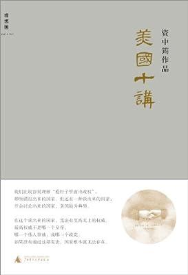美国十讲.pdf