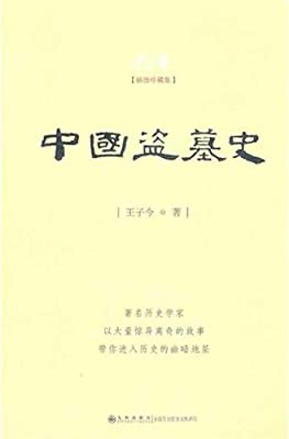 中国盗墓史.pdf