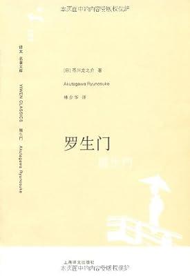 罗生门.pdf