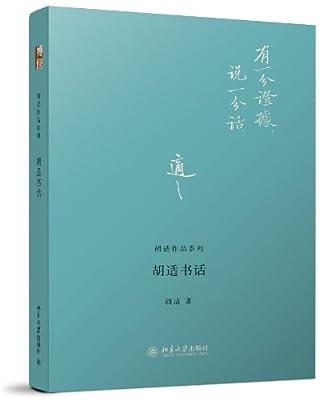 胡适书话.pdf