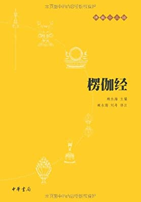 楞伽经.pdf