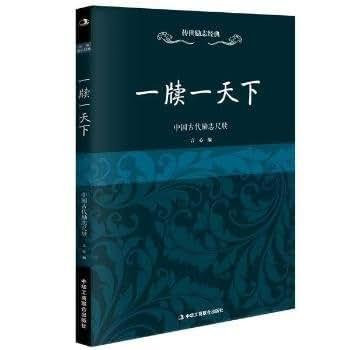 传世励志经典:一牍一天下—中国古代励志尺牍.pdf