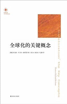 全球化的关键概念.pdf