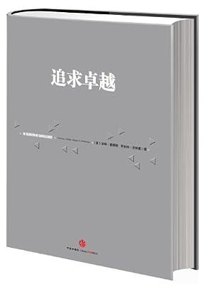 追求卓越.pdf