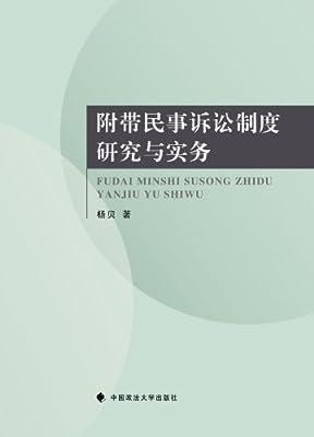 附带民事诉讼制度研究与实务.pdf