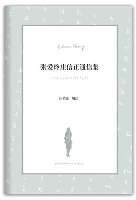 张爱玲庄信正通信集.pdf